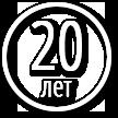 20 лет на рынке ритуальных услуг