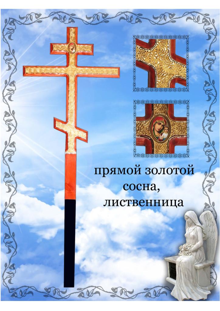 Крест прямой золотой