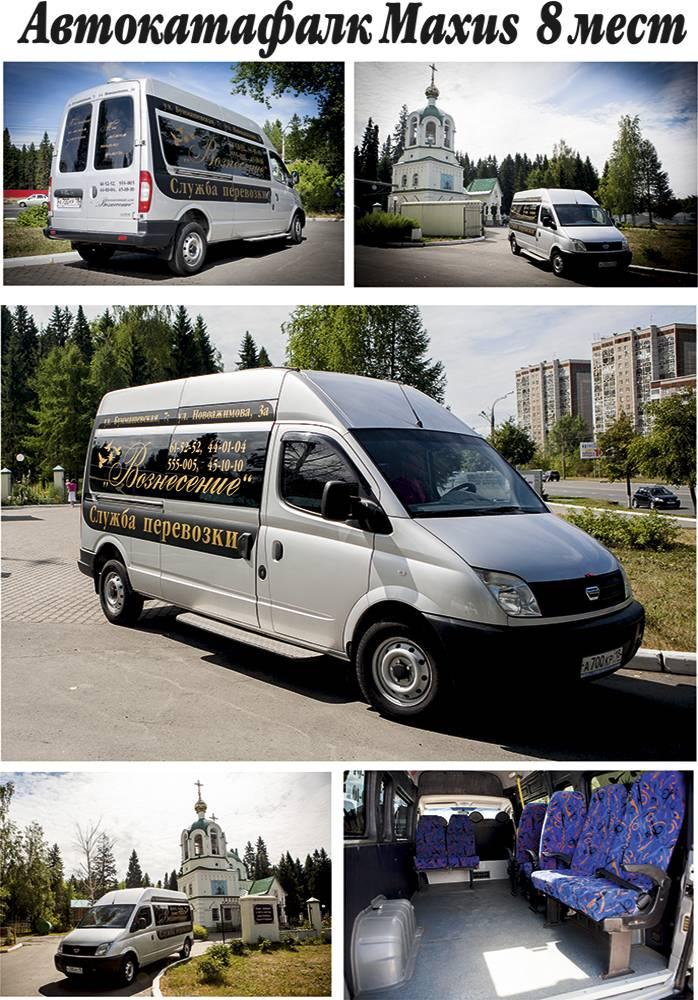 Заказать катафалк максус в Ижевске
