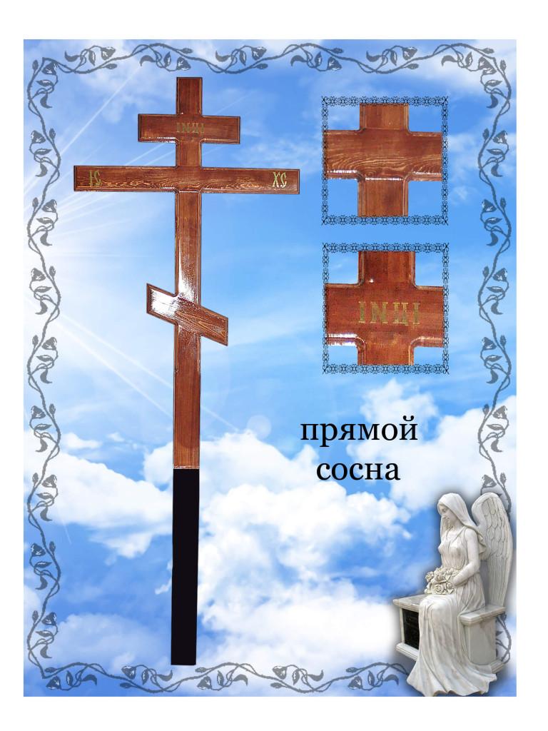 Крест прямой