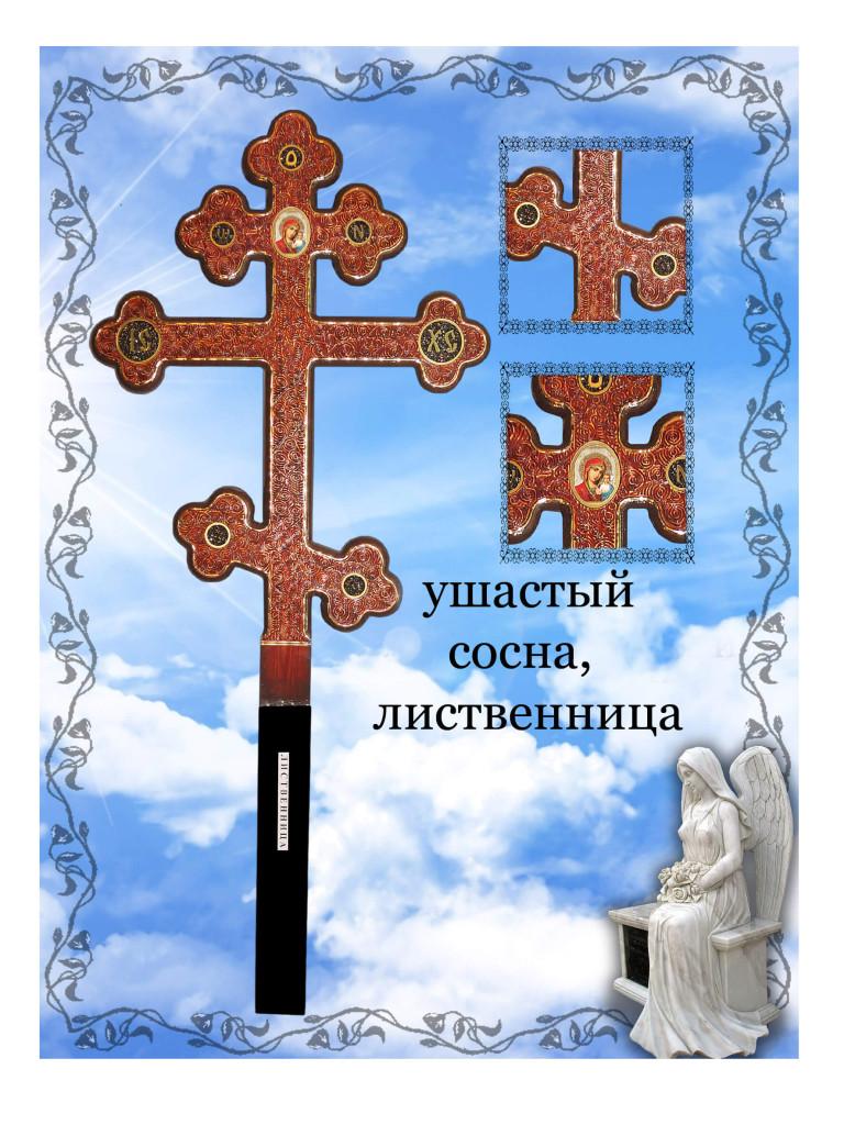 Крест ушастый