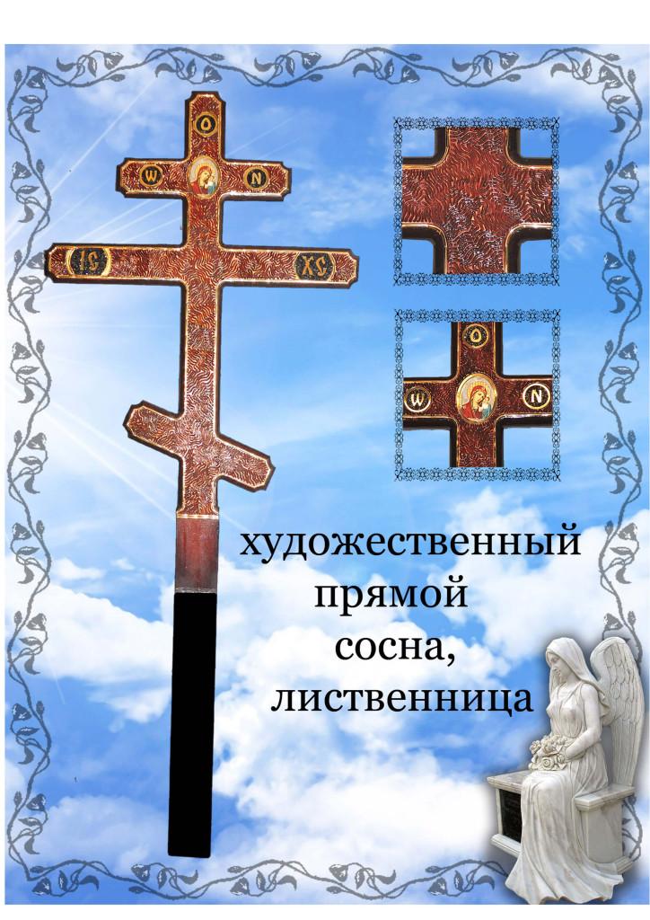Крест художественный