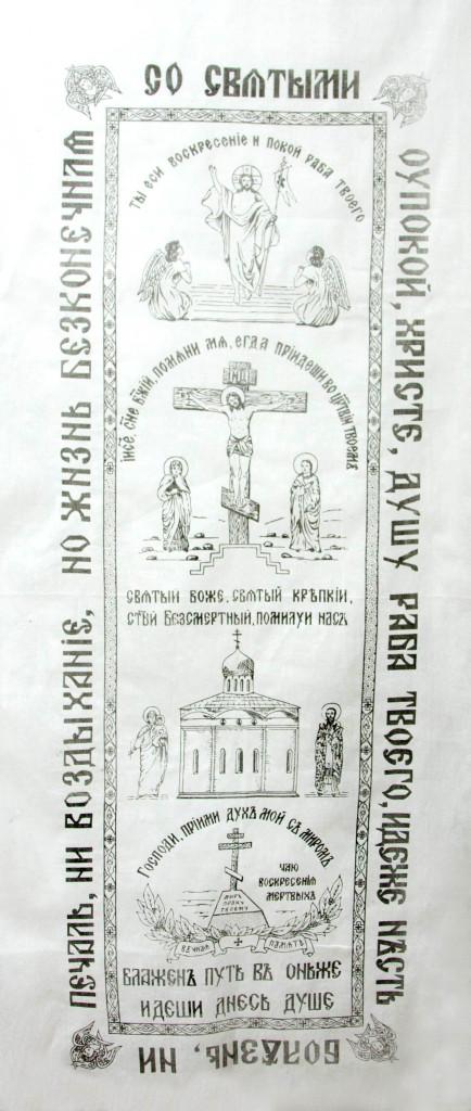 Покрывало Церковное
